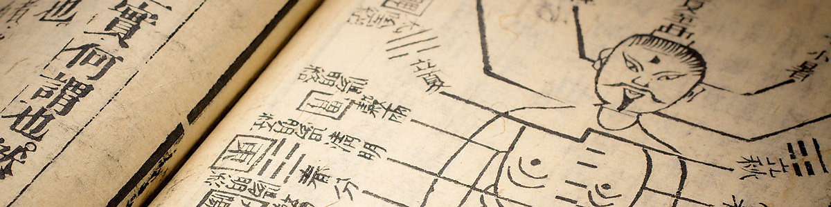 Old Chinese medicine book